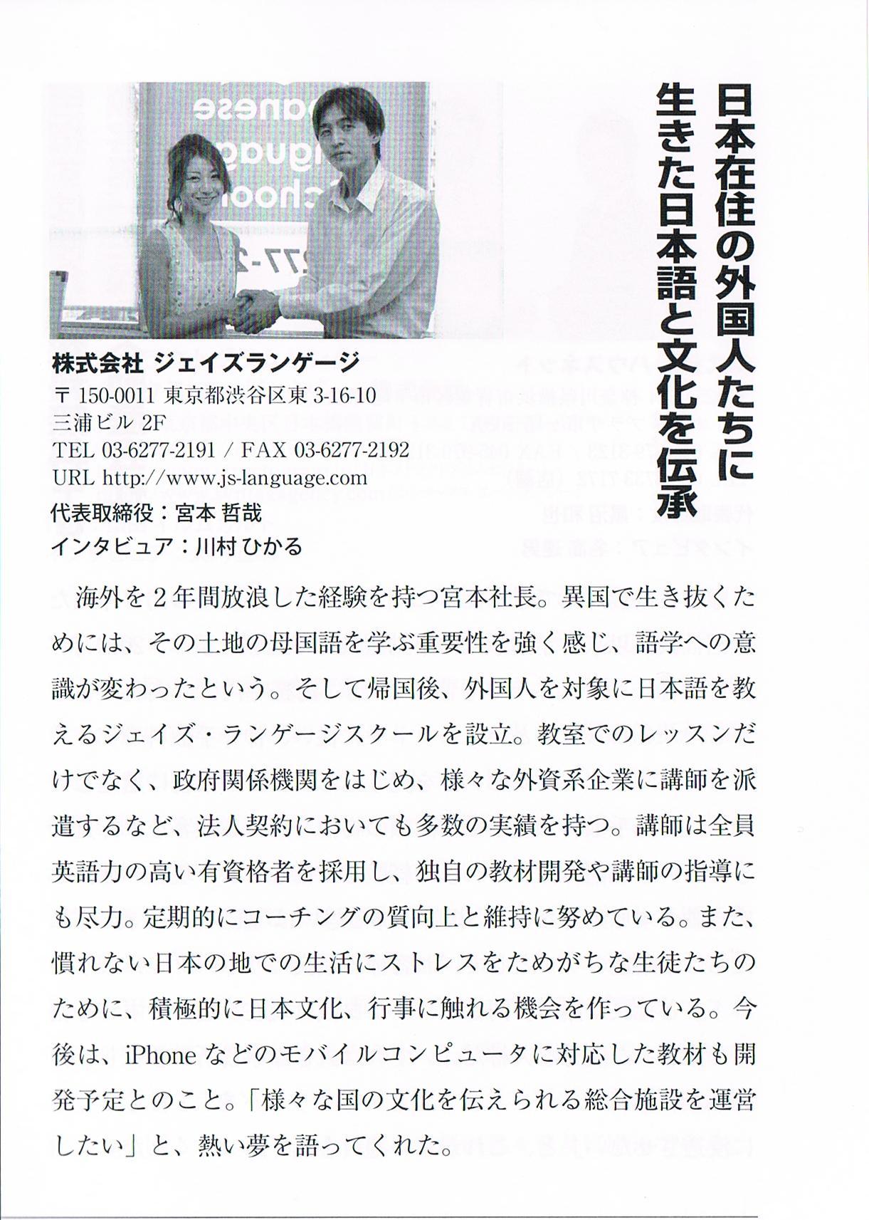 J's日本語学校 - インタビュー