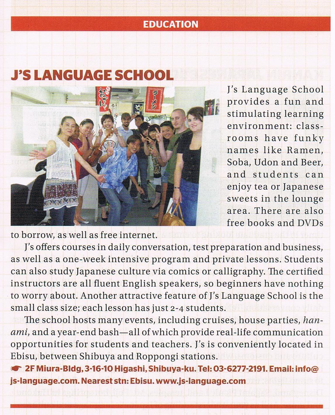 日本語学校特集l - metropolis magazine
