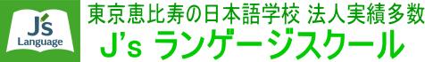 東京恵比寿の日本語学校 日本語レッスンならジェイズ