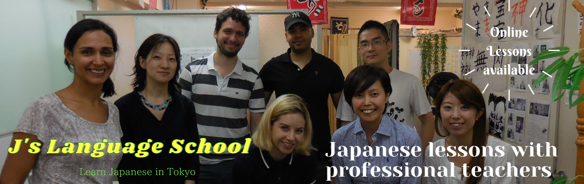 日本語学校 クラス